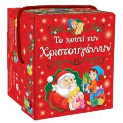 susaeta Το Κουτί Των Χριστουγέννων 1733 9789606172939