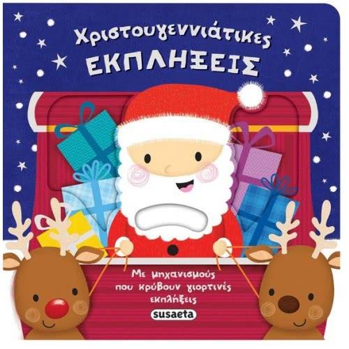 susaeta Χριστουγεννιάτικες Εκπλήξεις 1779 9789606173394