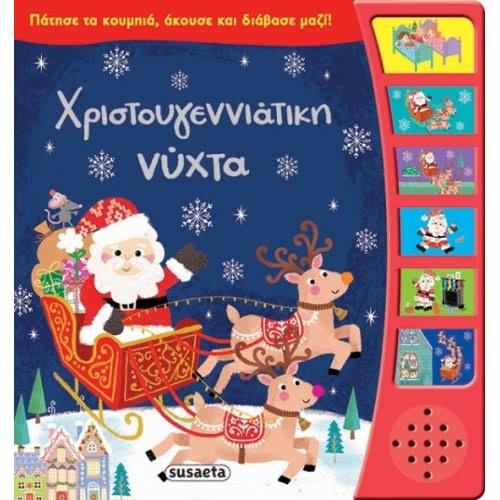 susaeta Χριστογεννιάτικη Νύχτα 1569 9789606171413