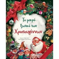 susaeta Το Μικρό Ξωτικό Των Χριστουγέννων 1764 9789606173240