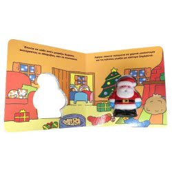 susaeta Πρώτα Χριστούγεννα: Μαγική Νύχτα Με Τον Αϊ-Βασίλη 1758 9789606173189