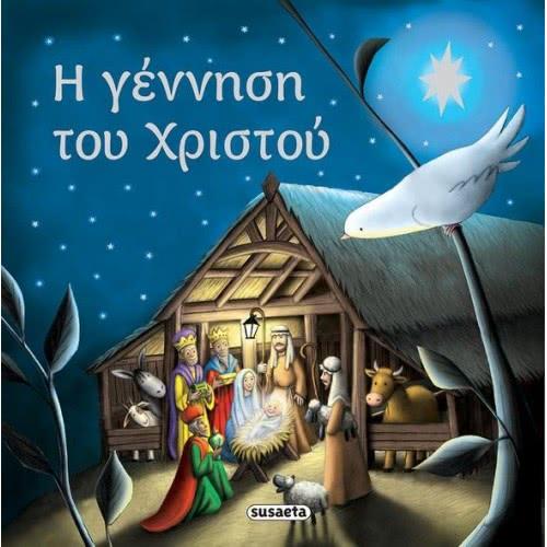 susaeta Η Γέννηση Του Χριστού 1756 9789606173165