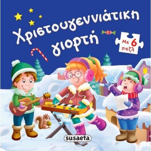 susaeta Τα Παζλ Των Χριστουγέννων: Χριστουγεννιάτικη Γιορτή 1603 9789606171758