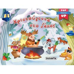 susaeta Pop-Up Κλασικά: Χριστούγεννα Στο Δάσος 1744 9789606173042