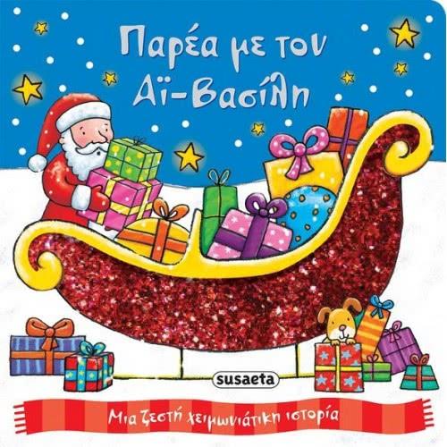 susaeta Τρυφερά Χριστούγεννα: Παρέα Με Τον Αϊ-Βασίλη 1754 9789606173141