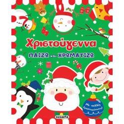 susaeta Χριστούγεννα - Παίζω Και Χρωματίζω 1759 9789606173196