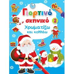 susaeta Γιορτινό Σκηνικό: Χρωματίζω Και Κολλάω - Μπλε 1761 9789606173219