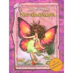 Σαββάλας Μαγική Περιπέτεια Στην Νεραιδοχώρα 33789 9789604499557