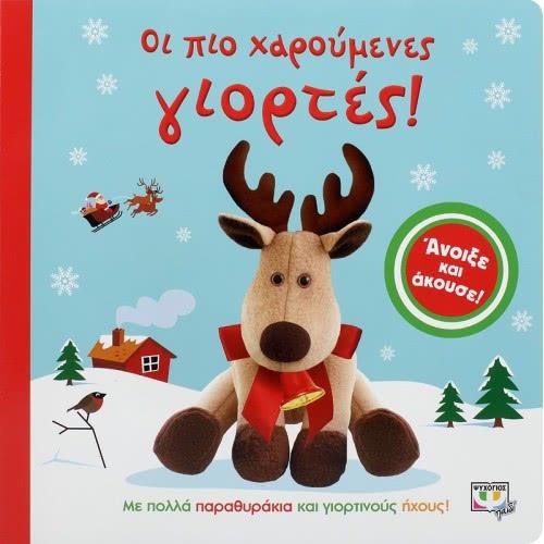 ΨΥΧΟΓΙΟΣ Οι Πιο Χαρούμενες Γιορτές! 23235 9786180131758