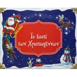ΨΥΧΟΓΙΟΣ Το Κουτί Των Χριστουγέννων 22953 9786180130911