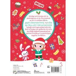 ΨΥΧΟΓΙΟΣ Το Απίθανο Βιβλίο Των Χριστουγέννων Με Αυτοκόλλητα 23667 9786180132182