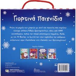 ΨΥΧΟΓΙΟΣ 1000 Αυτοκόλλητα: Γιορτινά Παιχνίδια 23635 9786180132007