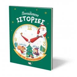 ΨΥΧΟΓΙΟΣ Πεντάλεπτες Ιστορίες Για Τα Χριστούγεννα 23151 9786180131482