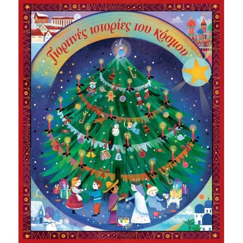 ΨΥΧΟΓΙΟΣ Γιορτινές Ιστορίες Του Κόσμου 23637 9786180132083