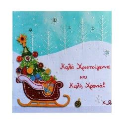 Altakarta Κάρτα Ευχών Χειροποίημα Καλά Χριστούγεννα Και Καλή Χρονιά 100.098-39 5204051002388
