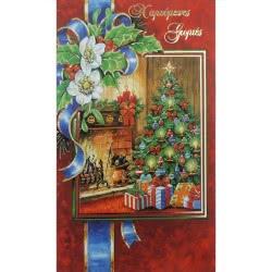 Altakarta Κάρτα Ευχών Καλές Γιορτές Classic Mini 10X17 Cm 108.009-1558 5204051815582
