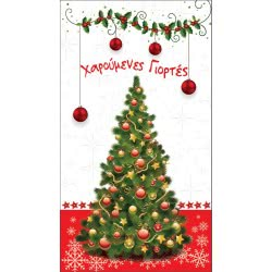 Altakarta Κάρτα Ευχών Χαρούμενες Γιορτές Classic Mini 10X17 Cm - 3 Σχέδια 108.009-1583 5204051108097