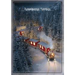 Altakarta Κάρτα Ευχών Χαρούμενες Γιορτές Classic 12X17 Cm 108.005-5167 5204051851672