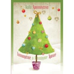 Altakarta Greeting Card Merry Christmas Classic 12X17 Cm 108.005-5162 5204051851627