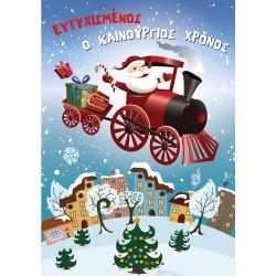 Altakarta Κάρτα Ευχών Ευτυχισμένος Ο Καινούργιος Χρόνος Classic 12X17 Cm 108.005-5169 5204051851696
