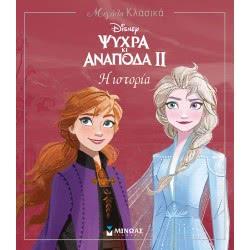 ΜΙΝΩΑΣ Large Classic: Frozen 2, History 60820 9786180213997