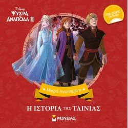 ΜΙΝΩΑΣ Μικρά Αγαπημένα: Frozen 2, Η Ιστορία της Ταινίας 60817 9786180214000