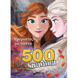 ΜΙΝΩΑΣ 500 Stickers: Frozen 2, Inseparable Forever 60730 9786180213980