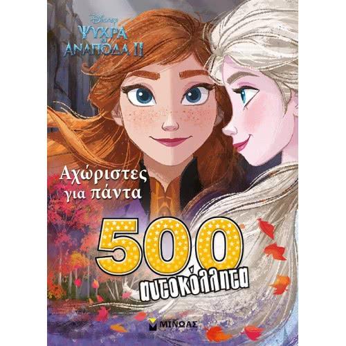 ΜΙΝΩΑΣ 500 Αυτοκόλλητα: Frozen 2, Αχώριστες για Πάντα 60730 9786180213980