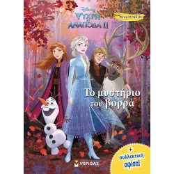 ΜΙΝΩΑΣ Chromopinelies With Poster: Frozen 2, The Mystery of the North 60773 9786180214017