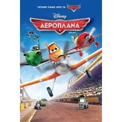 feelgood DVD ΑΕΡΟΠΛΑΝΑ (PLANES) 0013487 5205969134871
