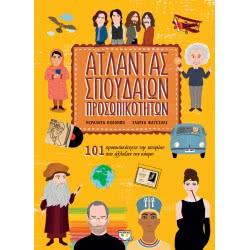 ΨΥΧΟΓΙΟΣ Atlas Important Personalities 22751 9786180130096