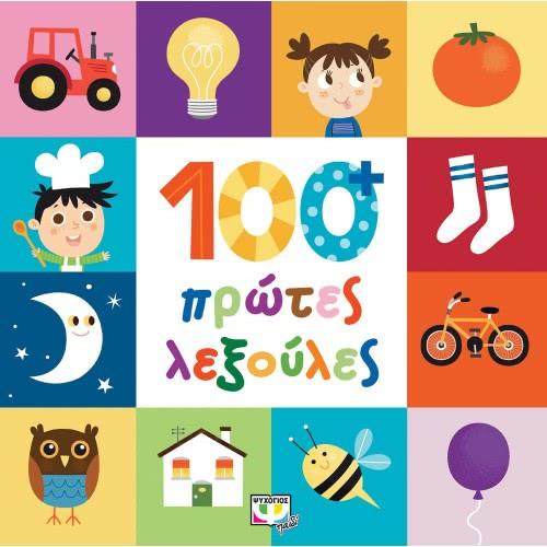 ΨΥΧΟΓΙΟΣ 100+ Πρώτες Λεξούλες 22958 9786180130997
