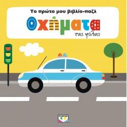 ΨΥΧΟΓΙΟΣ My First Book-Puzzle: Vehicles City 23174 9786180131581