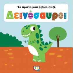 ΨΥΧΟΓΙΟΣ Το Πρώτο Μου Βιβλίο-Παζλ: Δεινόσαυροι 23173 9786180131574