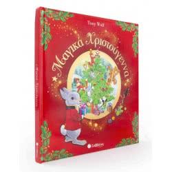 Σαββάλας Μαγικά Χριστούγεννα  34051 9789604936663