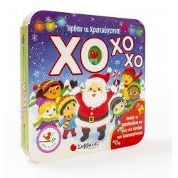 Σαββάλας ΧΟ ΧΟ ΧΟ! Ήρθαν Τα Χριστούγεννα! 34036 9789604936519