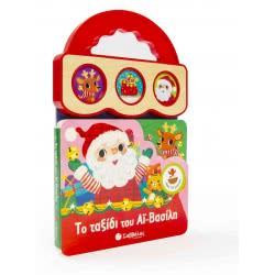 Σαββάλας Το Ταξίδι Του Αϊ-Βασίλη Με Χριστουγεννιάτικες Μελωδίες 34035 9789604936502