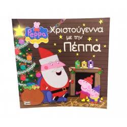 Anubis Πέππα Το Γουρουνάκι-Χριστούγεννα Με Την Πέππα 7700.1019 9789604976980