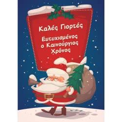 Altakarta Κάρτα Ευχών Καλά Χριστούγεννα Classic 12X17 Cm 108.005-5171 5204051851719
