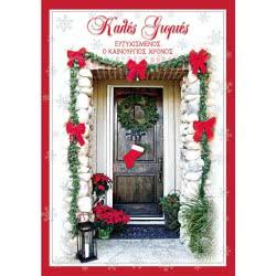 Altakarta Κάρτα Ευχών Καλά Χριστούγεννα Classic 12X17 Cm 108.005-5161 5204051851610