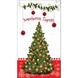 Altakarta Κάρτα Ευχών Καλές Γιορτές Classic Mini 10X17 Cm 108.009-1583 5204051815834