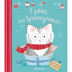 ΜΕΤΑΙΧΜΙΟ Christmas Cat 978-618-03-1810-4 9786180318104