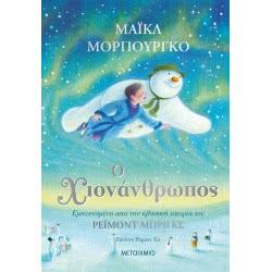 ΜΕΤΑΙΧΜΙΟ Snowman 978-618-03-2092-3 9786180320923