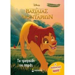 ΜΙΝΩΑΣ Χρωμοπινελιές Με Πόστερ: Ο Βασιλιάς Των Λιονταριών Το Τραγούδι Της Χαράς  60801 9786180214093