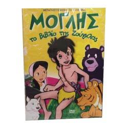 Penwest Pissanos Dvd Μόγλης Το Βιβλίο Της Ζούγκλας 001104 5206430001104