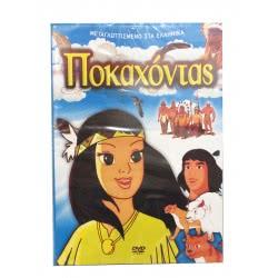 Penwest DVD ΠΟΚΑΧΟΝΤΑΣ 001081 5206430001081