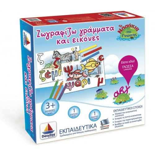 Desyllas Games Δεσύλλας Προσχολικά Ζωγραφίζω γράμματα και εικόνες 100110 5202276001100