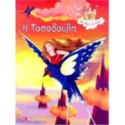 Web Entertainment Μια Φορά Κι Έναν Καιρό: Η Τοσοδούλα 9789604943081 9789604943081