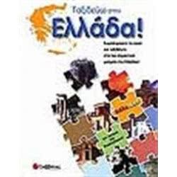 Σαββάλας Ταξιδεύω Στην Ελλάδα (Βιβλίο – Παζλ) 33-442 9789604493258