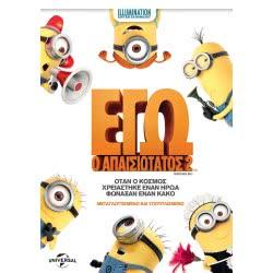feelgood DVD ΕΓΩ Ο ΑΠΑΙΣΙΩΤΑΤΟΣ 2 0014165 5205969141657